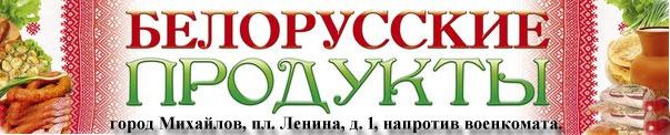 Белорусские продукты в Михайлове